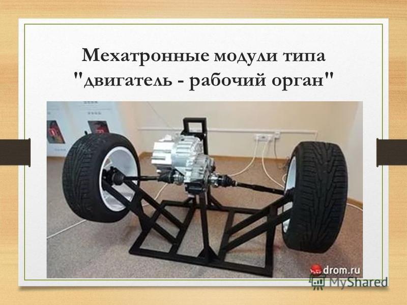 Мехатронные модули типа двигатель - рабочий орган