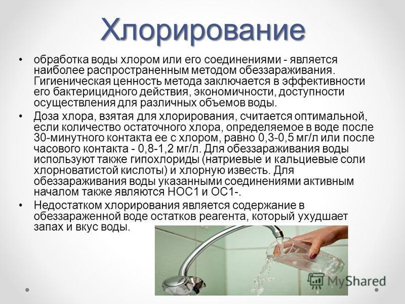 Хлорирование обработка воды хлором или его соединениями - является наиболее распространенным методом обеззараживания. Гигиеническая ценность метода заключается в эффективности его бактерицидного действия, экономичности, доступности осуществления для