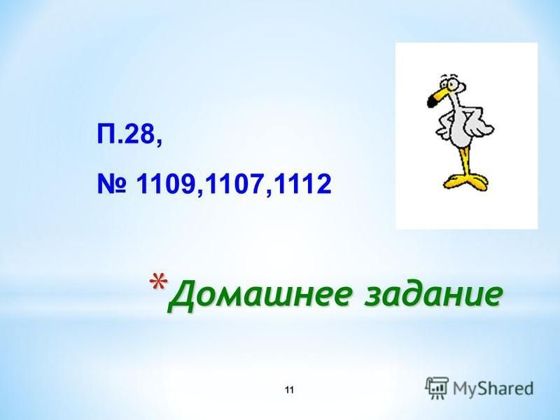 10 *К*К*К*Как смешанное число превратить в неправильную дробь? Выведите правило самостоятельно! Проверьте себя, открыв 169 стр. учебника. Выполни 1092 (а)