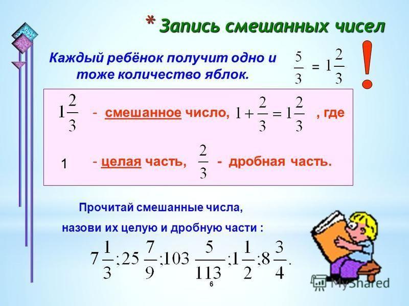 5 * Какие числа называются смешанными? Как поровну разделить 5 одинаковых яблок между тремя детьми? 1 способ. Каждый получит яблока 2 способ. Каждый получит яблока