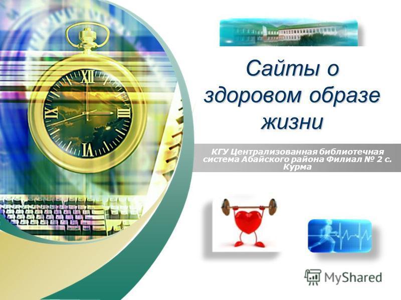 Сайты о здоровом образе жизни КГУ Централизованная библиотечная система Абайского района Филиал 2 с. Курма
