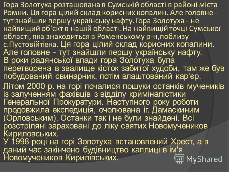 Гора Золотуха розташована в Сумській області в районі міста Ромни. Ця гора цілий склад корисних копалин. Але головне - тут знайшли першу українську нафту. Гора Золотуха - не найвищий об'єкт в нашій області. На найвищій точці Сумської області, яка зна