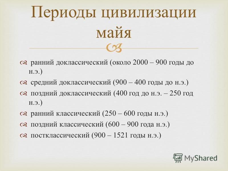 ранний доклассический ( около 2000 – 900 годы до н. э.) средний доклассический (900 – 400 годы до н. э.) поздний доклассический (400 год до н. э. – 250 год н. э.) ранний классический (250 – 600 годы н. э.) поздний классический (600 – 900 года н. э.)