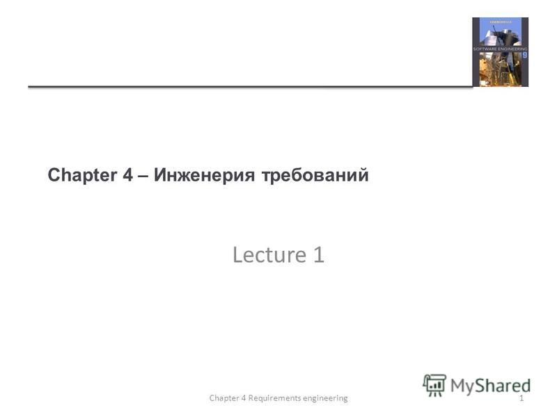 Chapter 4 – Инженерия требований Lecture 1 1Chapter 4 Requirements engineering