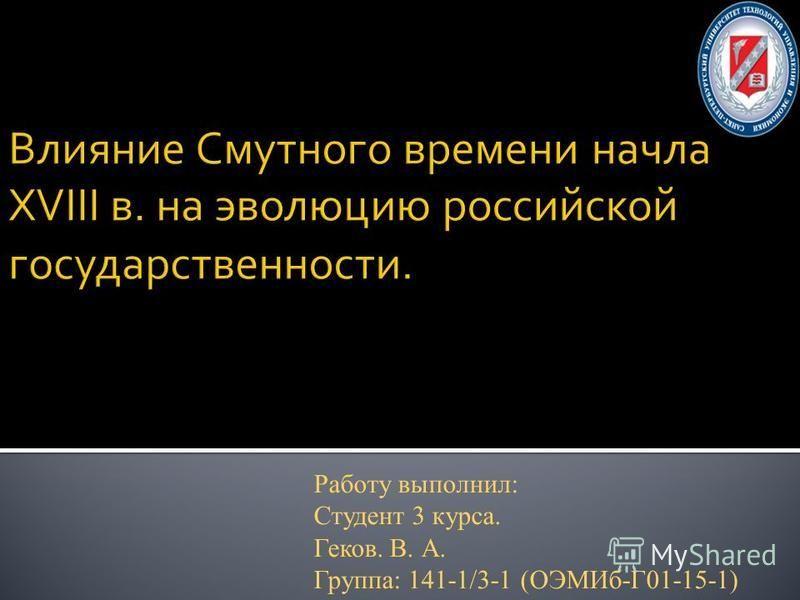 Работу выполнил: Студент 3 курса. Геков. В. А. Группа: 141-1/3-1 (ОЭМИб-Г01-15-1)