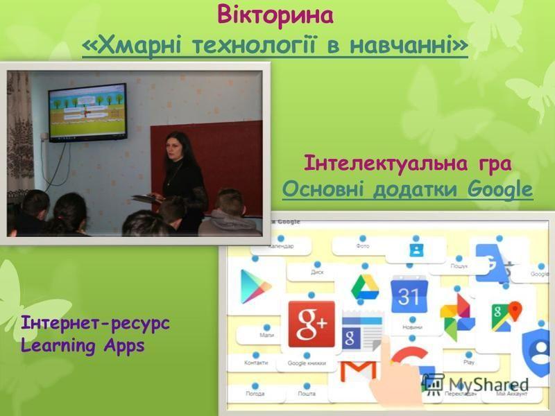 Вікторина «Хмарні технології в навчанні» «Хмарні технології в навчанні» Інтелектуальна гра Основні додатки Google Інтернет-ресурс Learning Apps