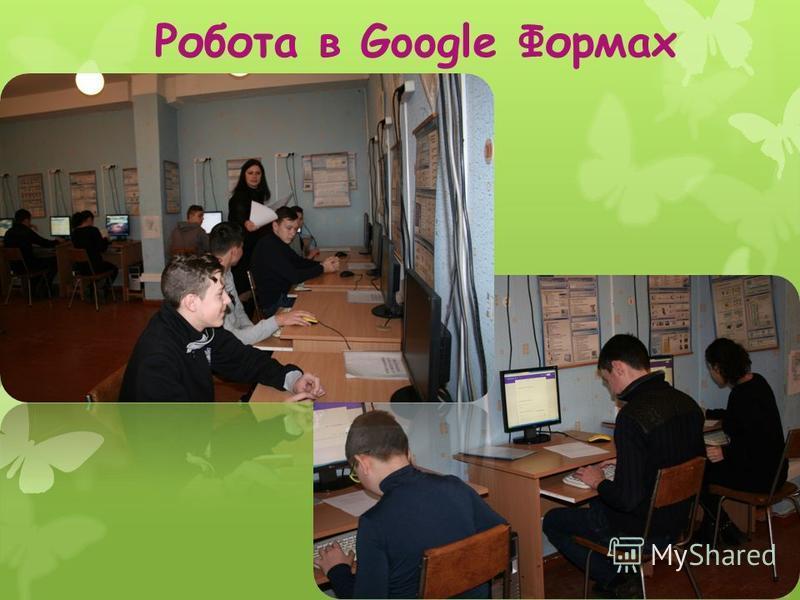 Робота в Google Формах