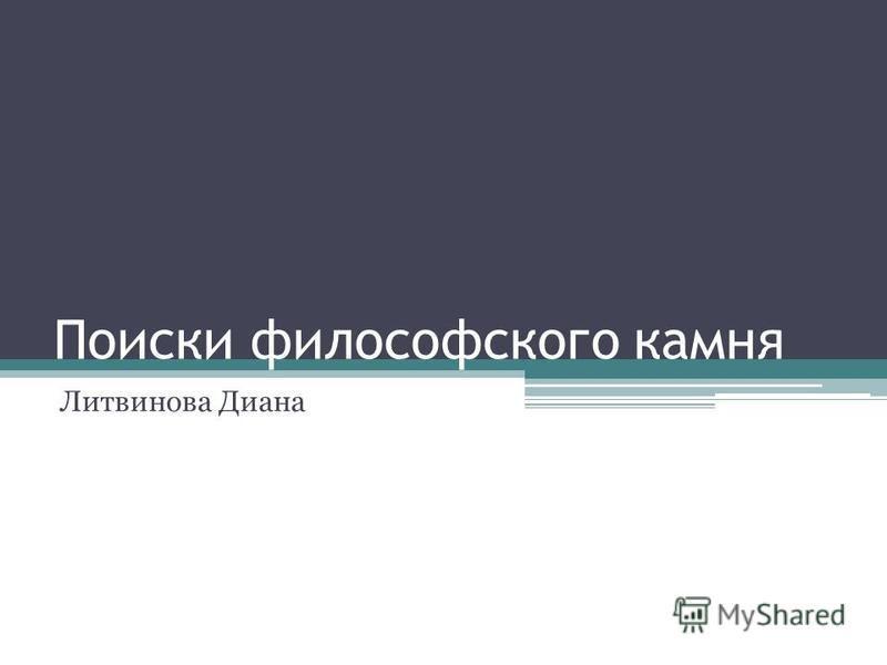 Поиски философского камня Литвинова Диана