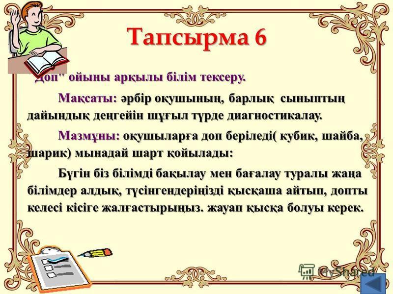 Тапсырма 6