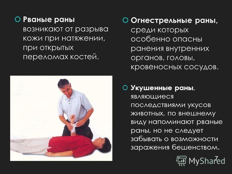 Рваные раны возникают от разрыва кожи при натяжении, при открытых переломах костей. Укушенные раны, являющиеся последствиями укусов животных, по внешнему виду напоминают рваные раны, но не следует забывать о возможности заражения бешенством. Огнестре