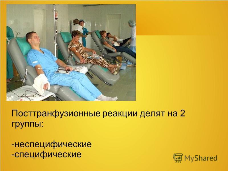 Посттранфузионные реакции делят на 2 группы: -неспецифические -специфические