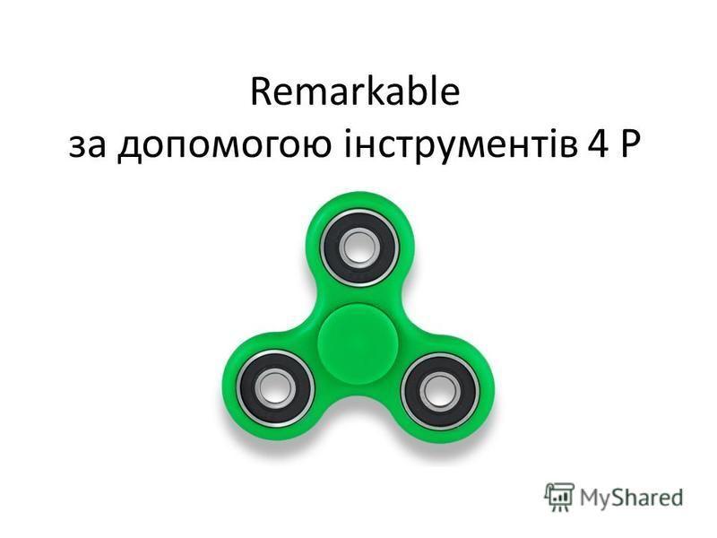 Remarkable за допомогою інструментів 4 P