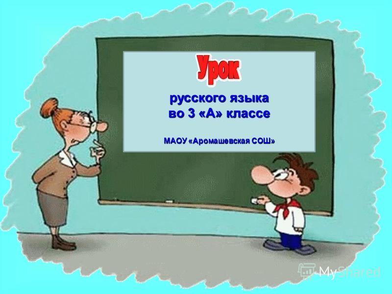 Урок русского языка во 2 «Б» классе МБОУ СОШ 226 русского языка во 3 «А» классе МАОУ «Аромашевская СОШ»