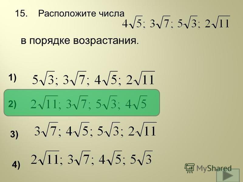 15. Расположите числа в порядке возрастания. 2) 1)1) 3)3) 4)4)