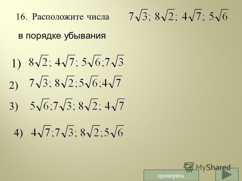 16. Расположите числа в порядке убывания. проверить 1) 2) 3) 4)