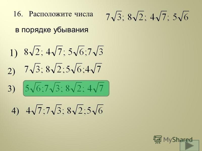 16. Расположите числа в порядке убывания. 1) 2) 3) 4)