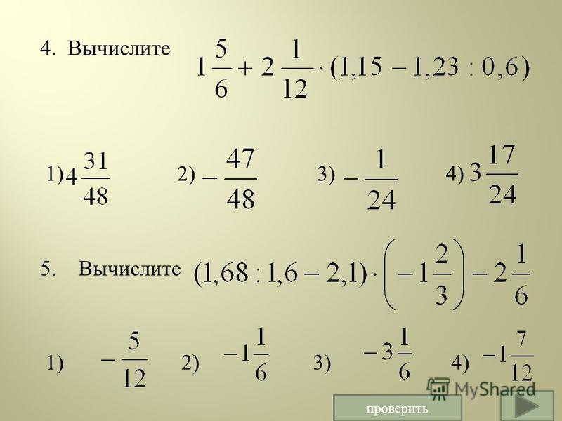 4. Вычислите 1) 2) 3) 4) 5. Вычислите 1) 2) 3) 4) проверить