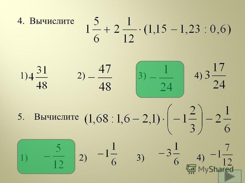 4. Вычислите 1) 2) 3) 4) 5. Вычислите 1) 2) 3) 4)