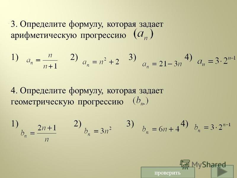 3. Определите формулу, которая задает арифметическую прогрессию. 1) 2) 3) 4) 4. Определите формулу, которая задает геометрическую прогрессию. 1) 2) 3) 4). проверить