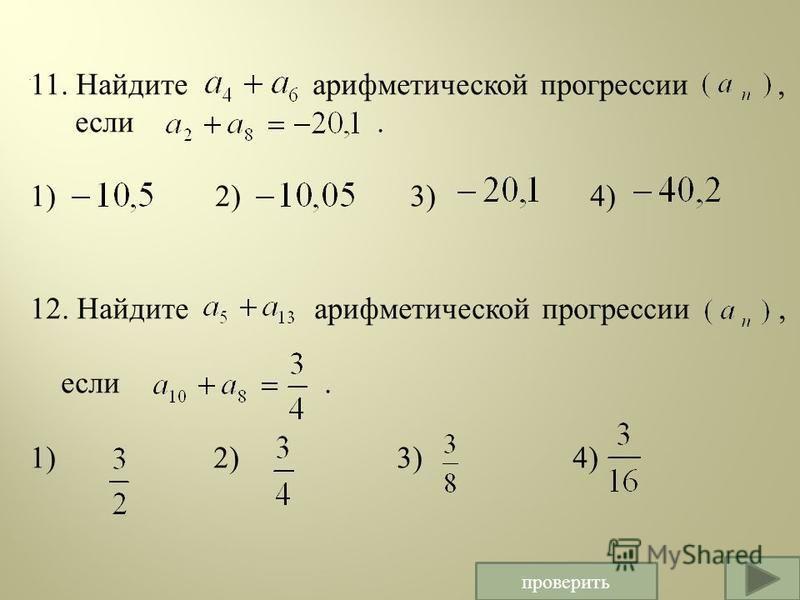 . 11. Найдите арифметической прогрессии, если. 1) 2) 3) 4) 12. Найдите арифметической прогрессии, если. 1) 2) 3) 4) проверить