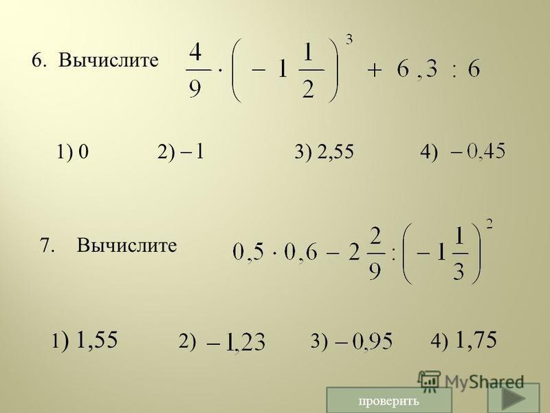 6. Вычислите 1) 0 2) 3) 2,55 4) 7. Вычислите 1 ) 1,55 2) 3) 4) 1,75 проверить