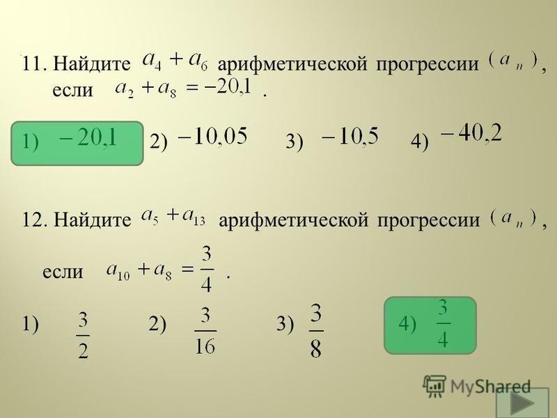 . 11. Найдите арифметической прогрессии, если. 1) 2) 3) 4) 12. Найдите арифметической прогрессии, если. 1) 2) 3) 4)