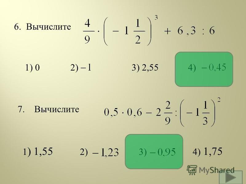 6. Вычислите 1) 0 2) 3) 2,55 4) 7. Вычислите 1 ) 1,55 2) 3) 4) 1,75
