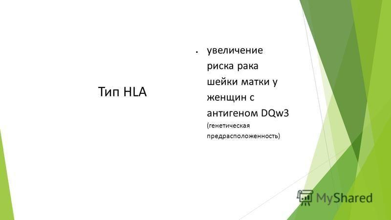 Тип HLA увеличение риска рака шейки матки у женщин с антигеном DQw3 (генетическая предрасположенность)