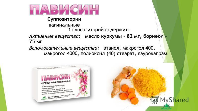 1 суппозиторий содержит: Активные вещества: масло куркумы – 82 мг, борнеол – 75 мг Вспомогательные вещества: этанол, макрогол 400, макрогол 4000, полиоксил (40) стеарат, лаурокапрам