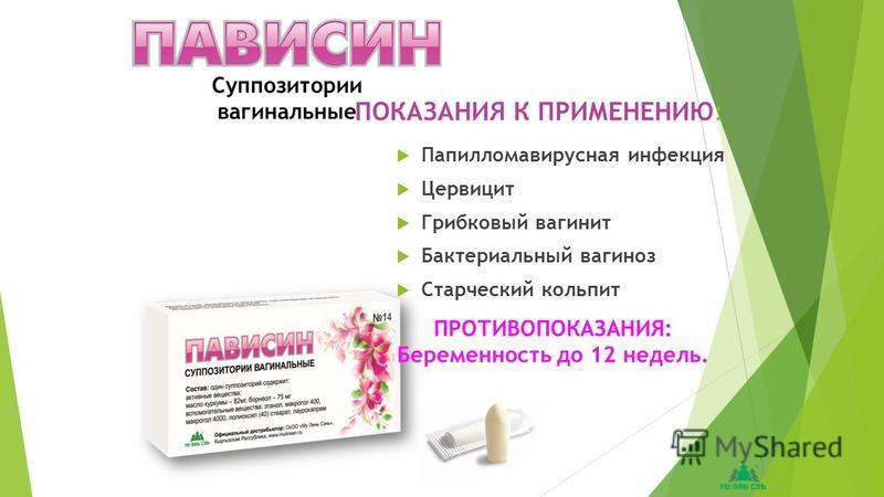 ПОКАЗАНИЯ К ПРИМЕНЕНИЮ: Папилломавирусная инфекция Цервицит Грибковый вагинит Бактериальный вагиноз Старческий кольпит ПРОТИВОПОКАЗАНИЯ: Беременность до 12 недель. Суппозитории вагинальные