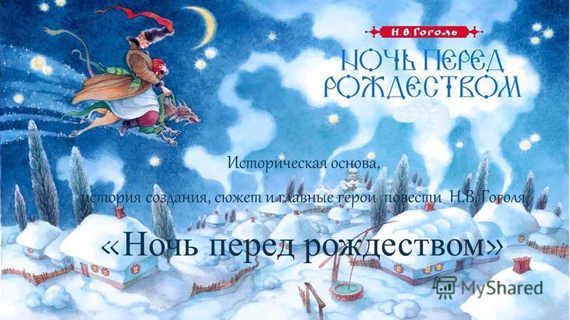 Историческая основа, история создания, сюжет и главные герои повести Н.В. Гоголя «Ночь перед рождеством»