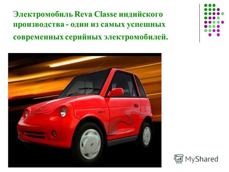 Электромобиль Reva Classe индийского производства - один из самых успешных современных серийных электромобилей.
