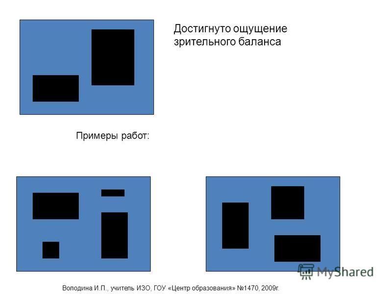 Достигнуто ощущение зрительного баланса Примеры работ: Володина И.П., учитель ИЗО, ГОУ «Центр образования» 1470, 2009 г.