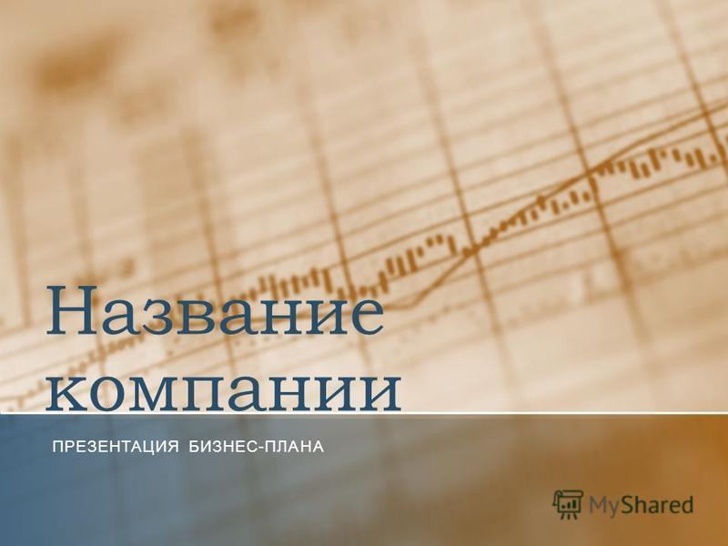 Название компании ПРЕЗЕНТАЦИЯ БИЗНЕС-ПЛАНА