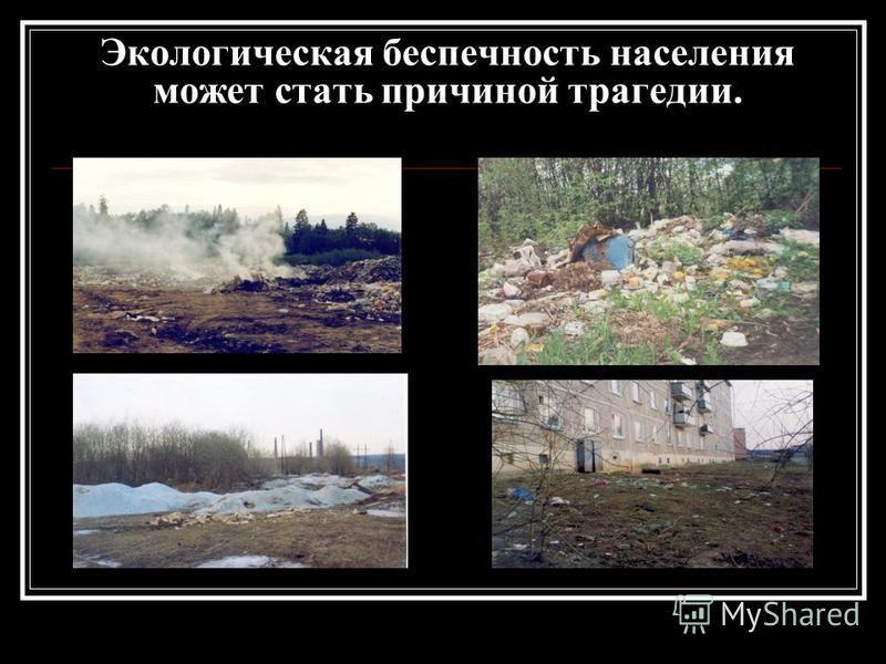 Экологическая беспечность населения может стать причиной трагедии.