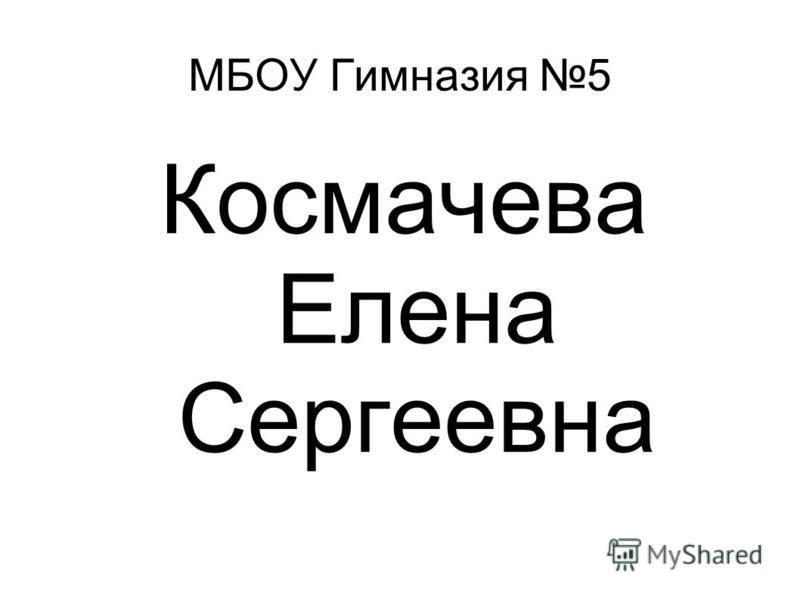 МБОУ Гимназия 5 Космачева Елена Сергеевна