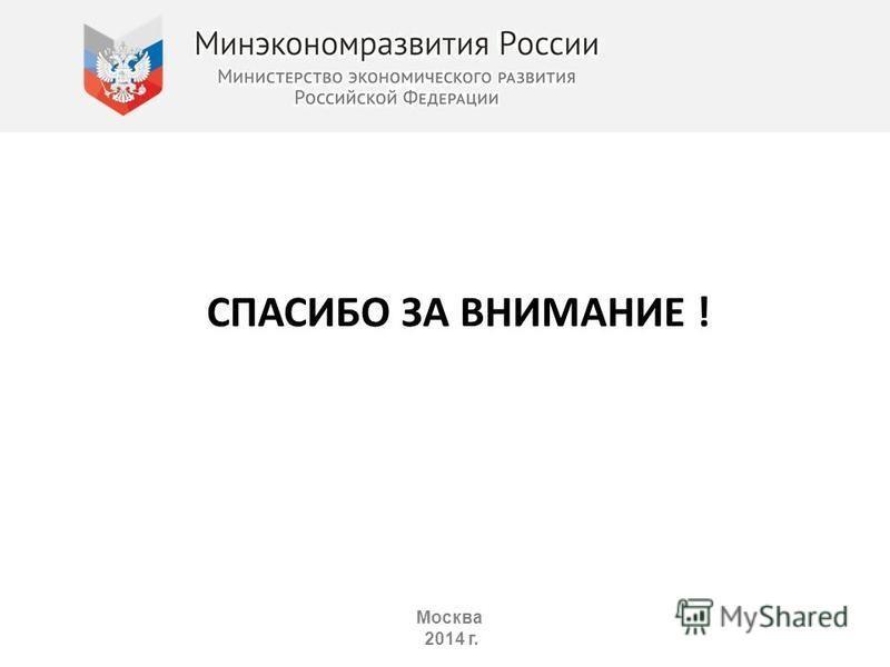 Москва 2014 г. СПАСИБО ЗА ВНИМАНИЕ !