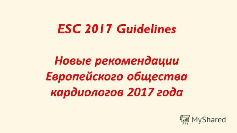 ESC 2017 Guidelines Новые рекомендации Европейского общества кардиологов 2017 года