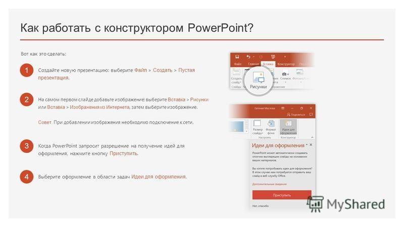 Как работать с конструктором PowerPoint? Вот как это сделать: 1 Создайте новую презентацию: выберите Файл > Создать > Пустая презентация. 2 На самом первом слайде добавьте изображение: выберите Вставка > Рисунки или Вставка > Изображения из Интернета