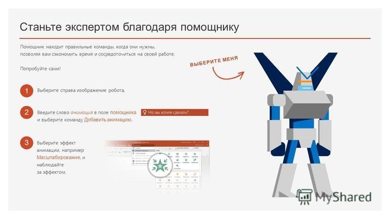 Станьте экспертом благодаря помощнику Помощник находит правильные команды, когда они нужны, позволяя вам сэкономить время и сосредоточиться на своей работе. Попробуйте сами! 1 Выберите справа изображение робота. ВЫБЕРИТЕ МЕНЯ 2 Введите слово анимация