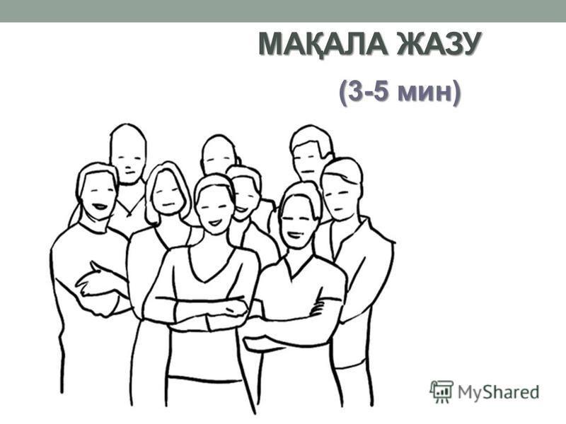 МАҚАЛА ЖАЗУ (3-5 мин)