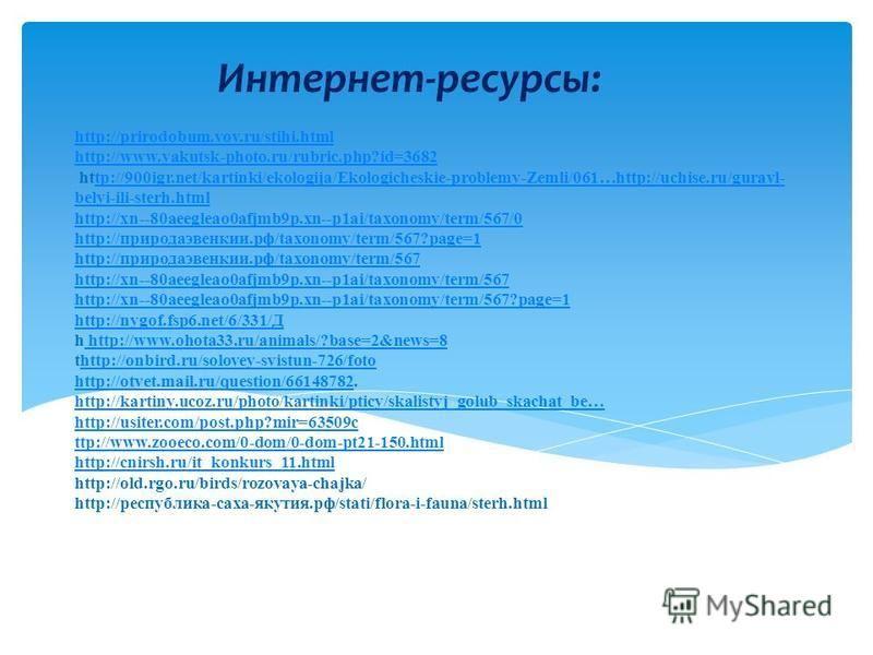 http://prirodobum.vov.ru/stihi.html http://www.yakutsk-photo.ru/rubric.php?id=3682http://prirodobum.vov.ru/stihi.html http://www.yakutsk-photo.ru/rubric.php?id=3682 http://900igr.net/kartinki/ekologija/Ekologicheskie-problemy-Zemli/061…http://uchise.