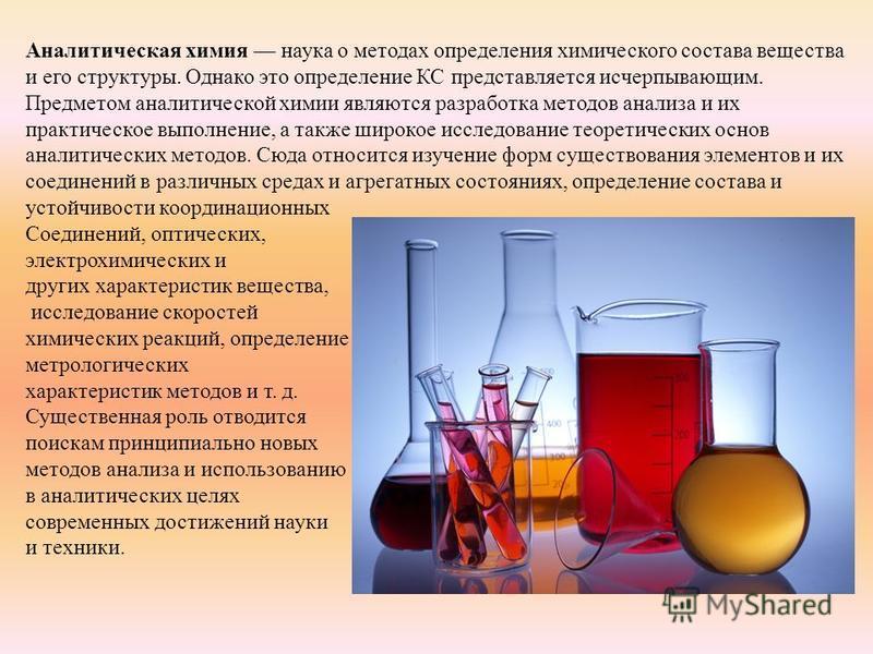 Аналитическая химия наука о методах определения химического состава вещества и его структуры. Однако это определение КС представляется исчерпывающим. Предметом аналитической химии являются разработка методов анализа и их практическое выполнение, а та