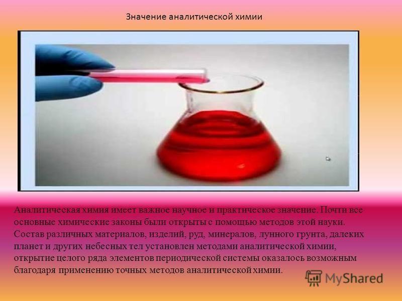 Аналитическая химия имеет важное научное и практическое значение. Почти все основные химические законы были открыты с помощью методов этой науки. Состав различных материалов, изделий, руд, минералов, лунного грунта, далеких планет и других небесных т