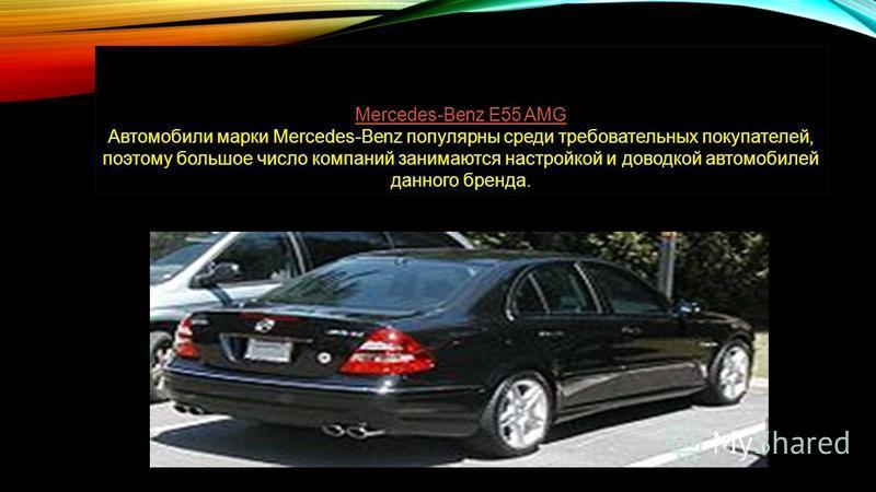 Тюнинг Mercedes-Benz E55 AMG Автомобили марки Mercedes-Benz популярны среди требовательных покупателей, поэтому большое число компаний занимаются настройкой и доводкой автомобилей данного бренда.