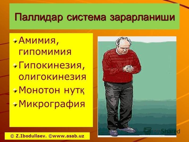 Паллидар система зарарланиши Амимиа, гипомимиа Гипокинезия, олигокинезия Монотон нут қ Микрография © Z.Ibodullaev. ©www.asab.uz