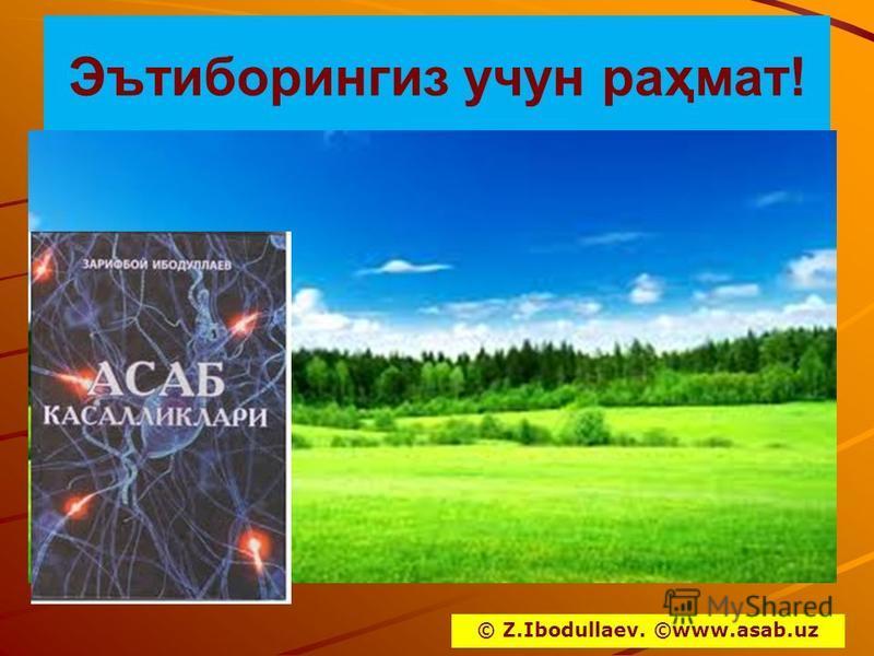 Эътиборингиз учун раҳмат! © Z.Ibodullaev. ©www.asab.uz