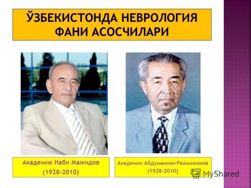 Академик Наби Мажедов (1928-2010) Академик Абдуманнон Рахимжонов (1928-2010)