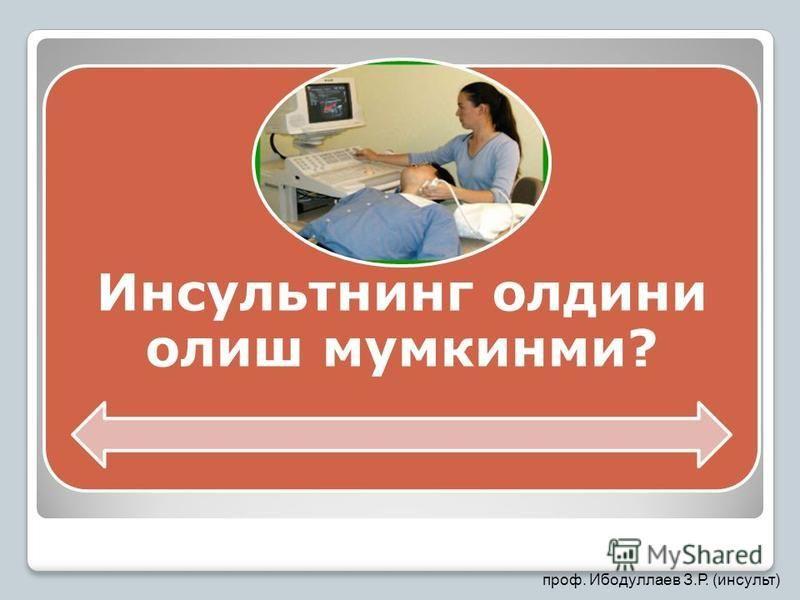 Инсультнинг олдини олиш мамкинми? проф. Ибойдуллаев З.Р. (инсульт)