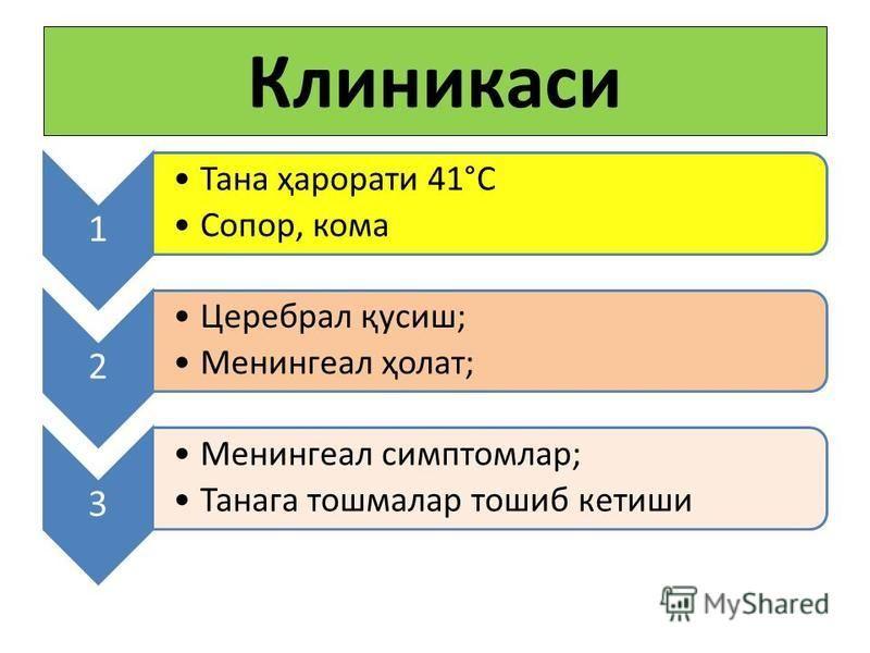 Клиникаси 1 Тана ҳарорати 41°С Сопор, кома 2 Церебрал қусиш; Менингеал ҳолат; 3 Менингеал симптомлар; Танага тошмалар тошиб фетиши